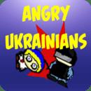 愤怒的乌克兰  Angry Ukrainians