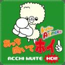 可爱 Alpaca1 - 2 - 3! (建兴)