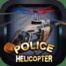 警用直升机 - 3D飞行