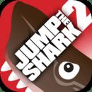 跳跃鲨鱼2