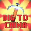 挖到中国 Dig To China