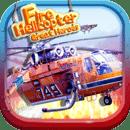 消防直升机