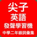 香港中学二年级尖子英语学习机