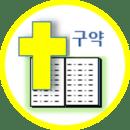 매일구약성경(중보 기도 및 묵상일기 지원)