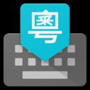 谷歌粤语输入法 Google Cantonese Input