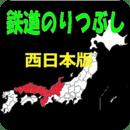西日本铁路版粉碎海藻