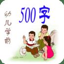 幼儿学前500字