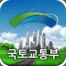 스마트 국토정보
