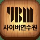 YBM 사이버 교육 연수원