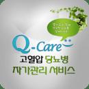 Q-Care 고혈압 당뇨병 자가관리서비스