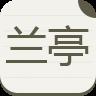 兰亭优雅字体