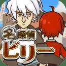 谜解き脱出ゲーム 名探侦ビリー 〜宿敌〜