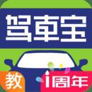 广西驾车宝教练版