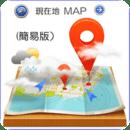 现在地Map(简易版)