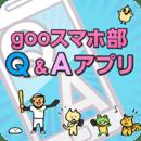 gooスマホ部 ~Q&A编~