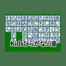 Kidsひらがな50音(无料版)