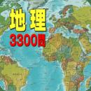 地理3300问 无料地理学习アプリの决定版