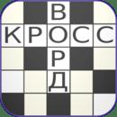 Russian Crosswords(beta)