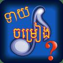 Khmer Song Quiz I