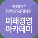스마트패스원 - 미래경영아카데미