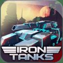 钢铁坦克  Iron Tanks