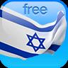 一月学会希伯来语 Free