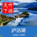 泸沽湖导游