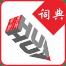 维汉双语词典