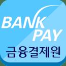 은행공동 계좌이체PG서비스