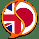 English Japanese Dictionary RF
