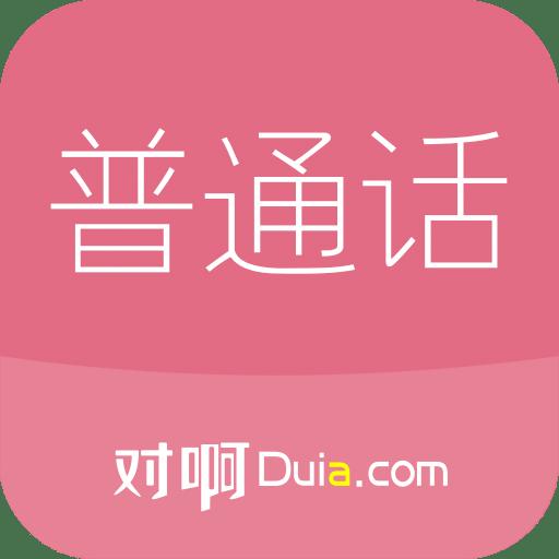普通话学习测试