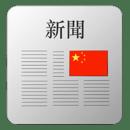 在中国的报纸和杂志