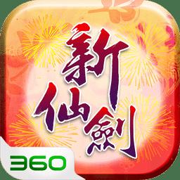 新仙剑奇侠传-暖春新版