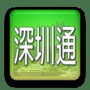 深圳通公交卡馀额查询(NFC)