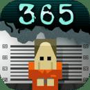 监狱365 中文版