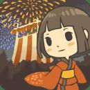 昭和夏日祭的故事 汉化版