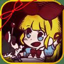 爱丽丝与可怕的童话之家 中文版