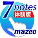 7notes with mazec 体験版 (手书き入力)