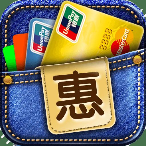 卡惠信用卡优惠