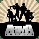武装突袭:策略 Arma Tactics THD