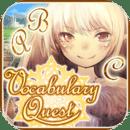 VocabularyQuest【英単語学習ゲーム】