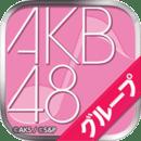 AKB48终于出官方音游了。