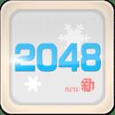 2048冰雪版