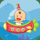宝宝海底探险