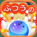 ふつうのボウリング - 定番のボーリングゲーム!