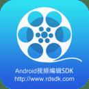 Android视频编辑SDK