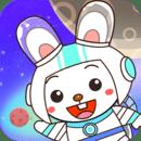 儿童太空探险