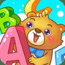 儿童游戏学字母