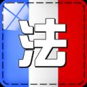 法语学习快速入门