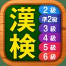 漢字検定・漢検漢字チャレンジ 2級 準2級 3級 4-6級